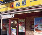 松屋 小岩南口店