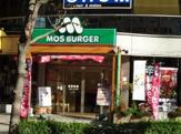モスバーガー 瑞江店
