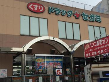 ドラッグセガミ志紀駅前店の画像1