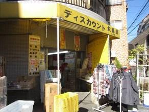 ディスカウント大黒屋 亀戸店の画像1