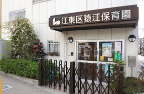 猿江保育園の画像1