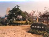 白旗塚史跡公園