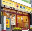 松屋 草加西口店