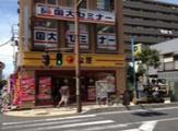 松屋 松原団地店