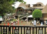 東江幼稚園