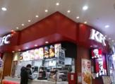 ケンタッキーフライドチキン アリオ西新井店