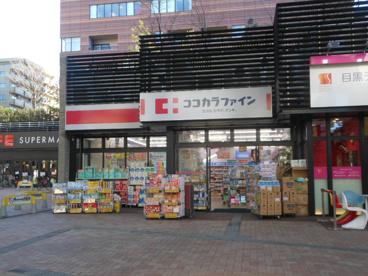 ココカラファイン 目黒大橋店の画像1