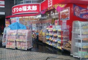 くすりの福太郎 門前仲町店の画像