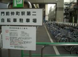 門前仲町駅第二自転車駐車場の画像1