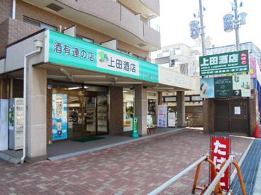 上田酒店の画像1