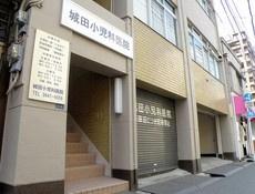 城田小児科医院の画像1