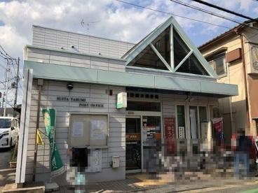 吹田垂水郵便局の画像1