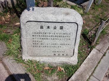 高木公園の画像4