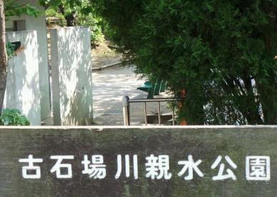 古石場川親水公園の画像1