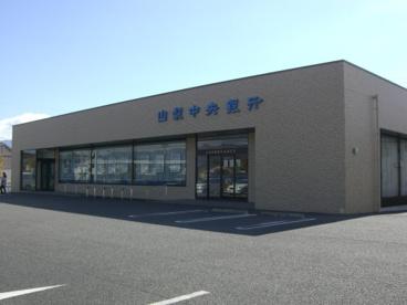 山梨中央銀行 下飯田支店の画像1