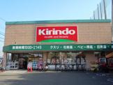 キリン堂吹田山田店