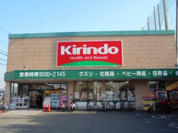 キリン堂吹田山田店の画像1
