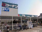 ホームセンターコーナン 千里山田店