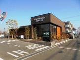 スターバックスコーヒー 吹田山田店