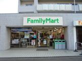 ファミリーマート山田西四丁目店