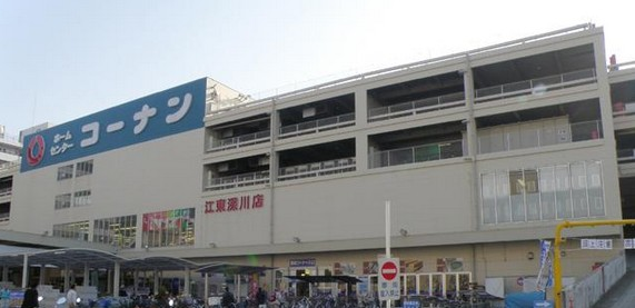 コーナン 江東深川店の画像