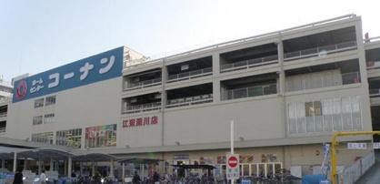 コーナン 江東深川店の画像1