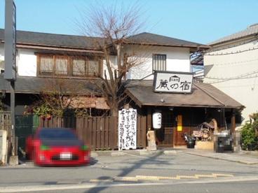 蔵の宿の画像1
