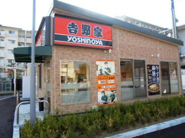 吉野家吹田山田店の画像1