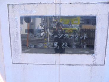 山田市民体育館の画像3