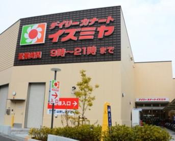 デイリーカナートイズミヤ山田西店の画像1