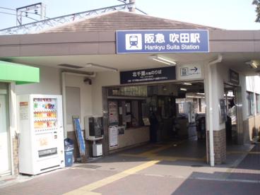 阪急千里線吹田駅の画像1