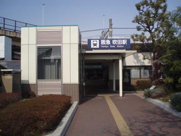 阪急千里線吹田駅の画像2