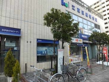 みずほ銀行東陽町支店の画像1