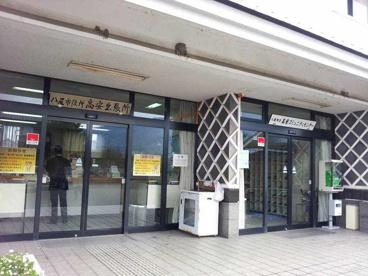 八尾市役所 出張所高安出張所の画像1