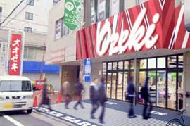 オオゼキ武蔵小山店の画像1