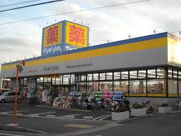 ドラッグストア マツモトキヨシ 茅ヶ崎松が丘店の画像1