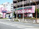 廻転びっくり寿司 西国分寺店
