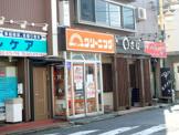 ほくしんクリーニング鈴木2号店