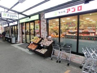食品館アプロ源ヶ橋店の画像1