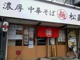 濃厚 中華そば 麺 松蔵