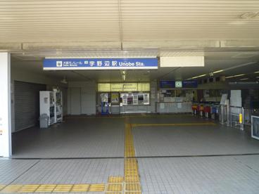 宇野辺駅の画像3