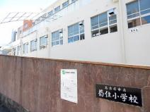 名古屋市立 菊住小学校