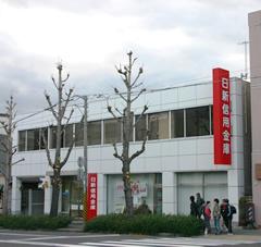 日新信用金庫舞子支店の画像1