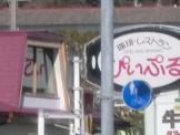 珈琲レストランぴいぷる(細江)