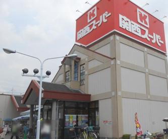 関西スーパーマーケット旭ケ丘店の画像1