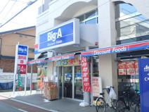 Big-A(ビッグエー) 小平学園東町店