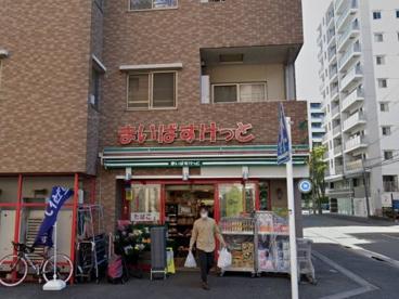 まいばすけっと新横浜1丁目店の画像1