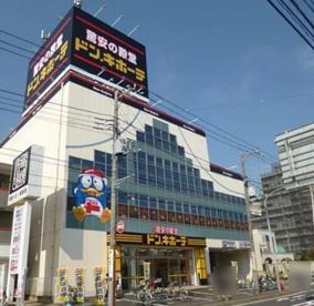 ドン・キホーテ 日吉店の画像1