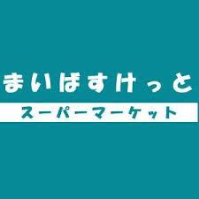 まいばすけっと日本橋富沢町店の画像1