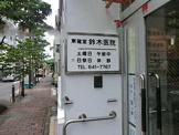 東龍堂鈴木医院